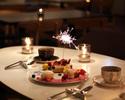 【記念日レストラン】ディナーDrawingコース
