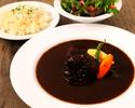 黒毛和牛ホホ肉のビーフシチューSET(サラダ・ライス付き)