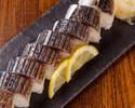 【テイクアウト】炙り鯖棒寿司