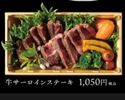 【テイクアウト】牛サーロインステーキ