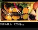 【テイクアウト】季節の焼き魚