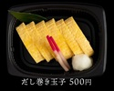 【テイクアウト】醍醐卵のだしまき玉子