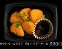 【テイクアウト】カマンベールフライ