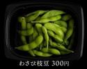 【テイクアウト】わさび枝豆