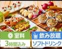 <金・土・祝前日>【シーズンコース】基本ソフトドリンク飲み放題