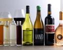 【デリバリー】世界を旅するワインペアリング