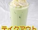 テイクアウト ダ)アルターエゴの優しさ抹茶ミルク