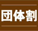 【WEB予約限定団体割引プラン(20~30名)】★ビアガーデン(金土日祝日)★テント席