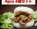 B-19-02 < Volume Discount > Wagyu Rice Burger 4pcs **NEW**