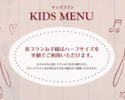 【キッズ アミーコ】お子様専用ハーフサイズプラン 2~3名様限定