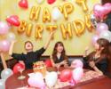【バルーン装飾無料!!】パセラのお誕生日プラン