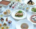 【セレクトディナー】土日祝¥5,100