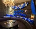 【6月~9月平日限定プラン】豪華お祝いバルーン無料!!あの日のお祝いプラン