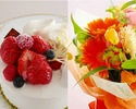 【8月平日】ランチアニバーサリープラン ~ホールケーキまたは花束が選べるお祝いプラン~(2名様以上)