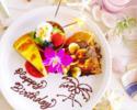 【土日祝ディナー利用OK!】お誕生日や大切な記念日に…メッセージ付きデザートプレートでサプライズ♪