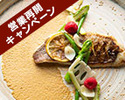 Go Hilton Reopening Campaign Special Price Centrum Lunch