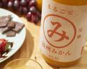 【テイクアウト】夏にぴったり!みかんのお酒3種飲み比べセット