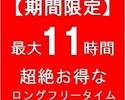 【土曜・日曜・祝日】最大11時間利用可能!超ロングフリータイムプラン