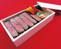Steak Box  (Take - Away Box)*With Japanese tea