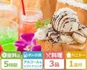 <日~木(祝前を除く)>【夜のハニトーパック5時間】アルコール付 + 料理3品
