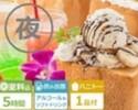 <金・土・祝前日>【夜のハニトーパック5時間】アルコール付