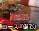 備彩(ディナー) 2020.08.01~