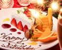 【記念日プラン】メッセ―ジ付きデザートでお祝!Anniversary course 全6品