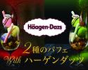 【ご褒美ランチに】限定パフェ with Häagen-Dazs&厳選食材を使用したメインが選べる横浜ランチ