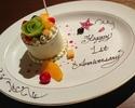 【オプション】アニバーサリーケーキ 小(2名様向け)