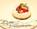 【WEB限定プラン】1番人気 パティシエ特製ケーキ付 アニバーサリーフルコースランチ