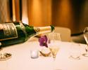 【WEB限定プラン】乾杯シャンパン付 美食のフルコースディナー