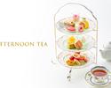 Kazahana Afternoon Tea Set
