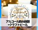 【ビアガーデン】プレミアム100分飲み放題+クラフトビール付き