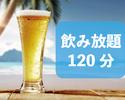 ◆120分フリードリンクコース◆