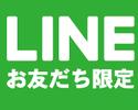 【LINEお友達限定プラン】★ビアガーデン(ナイトピクニック)★テント席