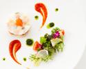 【フランスレストランウィーク2020 ディナーコース】