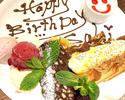 【誕生日や記念日に◎】メッセージ付お祝いデザートでパーティー『記念日ランチパーティープラン』全8品