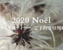 【12/18~25】2020クリスマスメニュー プティノエル<Petit Noël> 15,000円