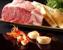 Seryna Dinner<Wagyu Beef>