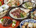 名物かつをの藁焼きx鰻の土鍋飯《11品》はりまやコース【2H飲放付】5000円