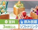 【推し専用特典多数!】3時間/飲み放題/カラーハニトー付き/推し会パック