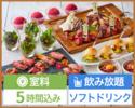 【前菜からメインまで肉尽くし】5時間/飲み放題/料理6品/肉極みコース