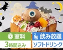 【10月限定】3時間/飲み放題/ハニトー付き/ハロウィンハニトーパック
