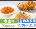 【お得な食事付き飲放題プラン】3時間/飲み放題/料理3品/カジュアルセット