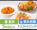 【お得な食事付き飲放題プラン】5時間/飲み放題/料理3品/カジュアルセット
