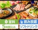 【前菜からメインまで肉尽くし】5時間/飲み放題/料理5品/肉極みコース