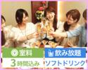 【女子会特典付♪】3時間/飲み放題/料理6品/女子会肉極みコース