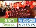 【お誕生日特典付♪】3時間/飲み放題/料理3品/お誕生日カジュアルセット