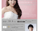 10/8開催オープン記念ガラパーティー 【辰巳真理恵様オペラ&ディナー】 ¥20,000(税サ込)