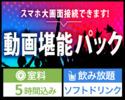 【大画面確約・大音量で動画鑑賞会パック】コスパ抜群5時間利用+選べるハニトー+ノンアル充実
